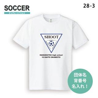 テンプレートTシャツ【サッカー/28-3】 1枚〜