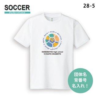 テンプレートTシャツ【サッカー/28-5】 1枚〜