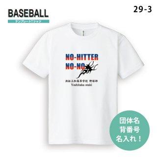 テンプレートTシャツ【野球/29-3】 1枚〜
