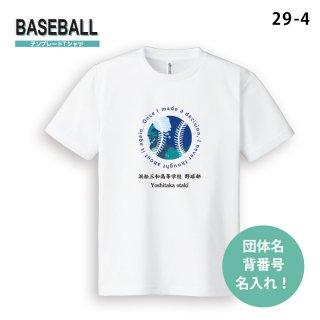テンプレートTシャツ【野球/29-4】 1枚〜