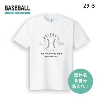 テンプレートTシャツ【野球/29-5】 1枚〜