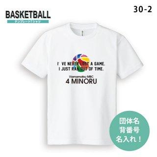 テンプレートTシャツ【バスケ/30-2】 1枚〜