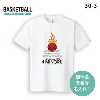 テンプレートTシャツ【バスケ/30-3】 1枚〜