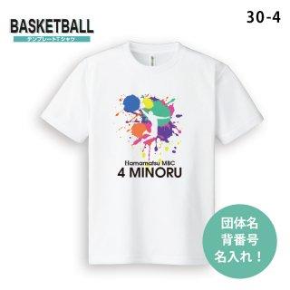 テンプレートTシャツ【バスケ/30-4】 1枚〜