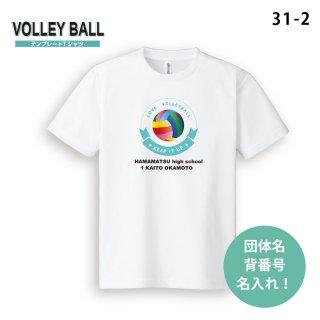 テンプレートTシャツ【バレー/31-2】 1枚〜