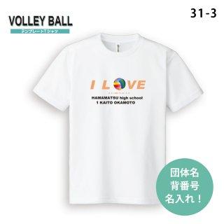 テンプレートTシャツ【バレー/31-3】 1枚〜