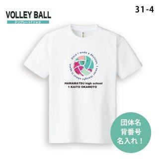 テンプレートTシャツ【バレー/31-4】 1枚〜