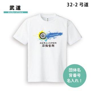 テンプレートTシャツ【武道/32-2弓道】 1枚〜
