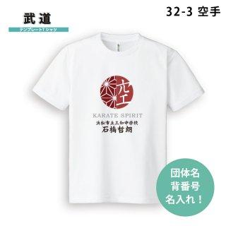 テンプレートTシャツ【武道/32-3空手】 1枚〜