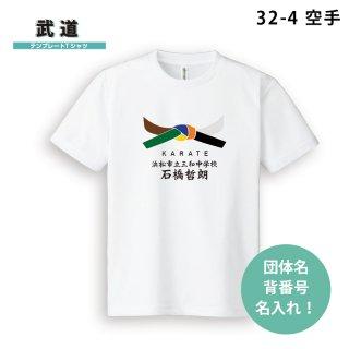 テンプレートTシャツ【武道/32-4空手】 1枚〜
