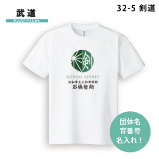 テンプレートTシャツ【武道/32-5剣道】 1枚〜