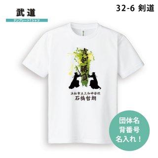 テンプレートTシャツ【武道/32-6剣道】 1枚〜