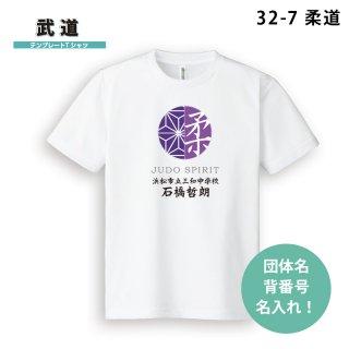 テンプレートTシャツ【武道/32-7柔道】 1枚〜