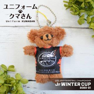 ユニフォームクマさん:大会名入り(ジュニアウインターカップ大会記念)