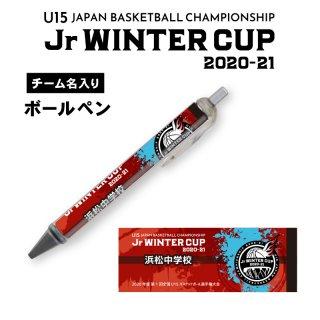 【チーム名入り】ボールペン(ジュニアウインターカップ大会記念)