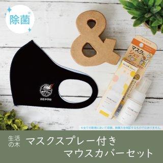 《生活の木》マスクスプレー付きマウスカバーセット(ジュニアウインターカップ大会記念)