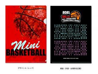 クリアファイル赤 全国ミニバスケットボール大会2021