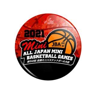 缶バッジ 全国ミニバスケットボール大会2021