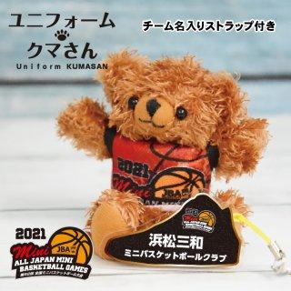 ユニフォームクマさん(チーム名入りプレート付き)全国ミニバスケットボール大会2021