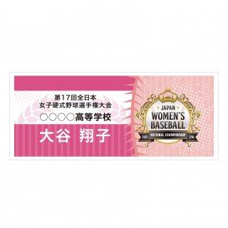 2021全日本高校女子硬式野球 出場記念タオル(学校名・選手名入り)