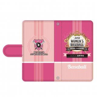 2021全日本高校女子硬式野球 スマホケース手帳型(学校名または選手名入)