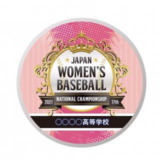 2021全日本高校女子硬式野球 スライド型手鏡(学校名または選手名入)
