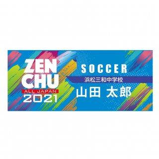 2021全中大会 ペナントタオル(種目名・学校名・個人名入)