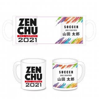 2021全中大会 マグカップ(種目名・学校名・個人名入)