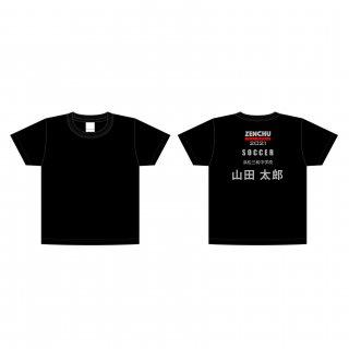 2021全中大会 Tシャツ黒(種目名・学校名・個人名入)