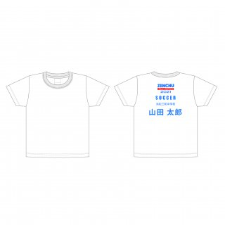 2021全中大会 Tシャツ白(種目名・学校名・個人名入)