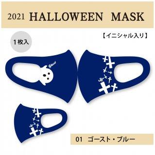 ハロウィンマスク01(イニシャル入り)