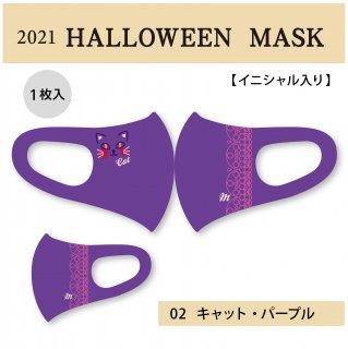 ハロウィンマスク02(イニシャル入り)
