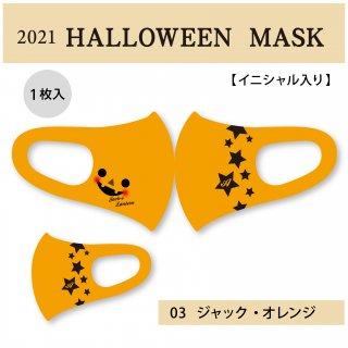 ハロウィンマスク03(イニシャル入り)