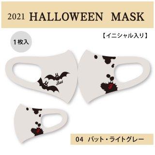 ハロウィンマスク04(イニシャル入り)