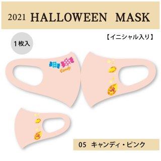 ハロウィンマスク05(イニシャル入り)