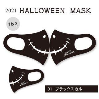 ハロウィンマスク01