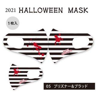 ハロウィンマスク05
