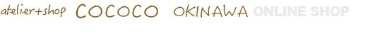 atelier+shop COCOCO OKINAWA  公式オンラインショップ