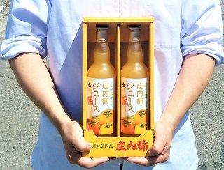 庄内柿ジュース 550mL ×2本入り