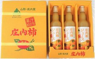 庄内柿ジュース 550mL ×3本入り