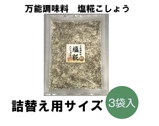 塩糀こしょう80g×3袋