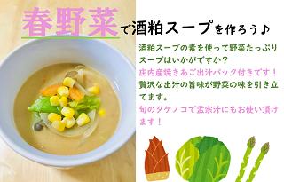 酒粕スープの素