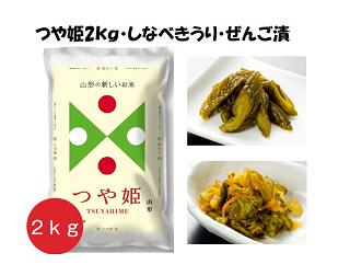 お米と漬物セット(つや姫2kg・しなべ・ぜんご)