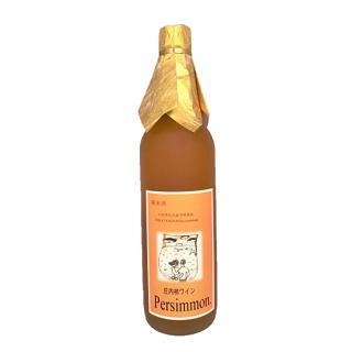 庄内柿ワイン