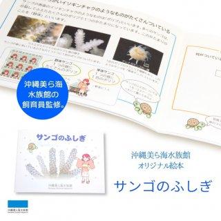沖縄美ら海水族館オリジナル * 絵本 サンゴのふしぎ *