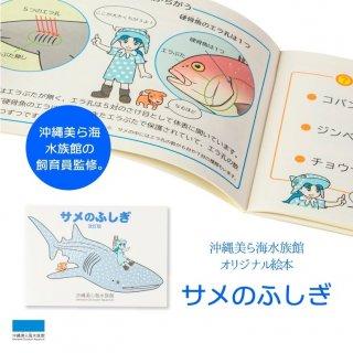 沖縄美ら海水族館オリジナル * 絵本 サメのふしぎ *