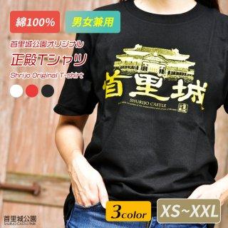 首里城正殿Tシャツ 大人用・男女兼用