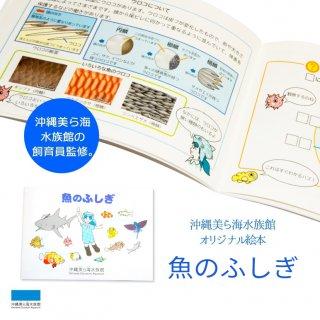 沖縄美ら海水族館オリジナル * 絵本 魚のふしぎ *
