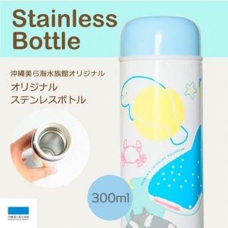 オリジナルステンレスボトル(サイズにより価格が異なります)