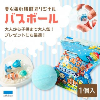 沖縄美ら海水族館 オリジナルバスボール